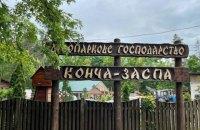 """У Києві піймали на хабарі керівників парків """"Конча-Заспа"""" та """"Голосіївський"""""""