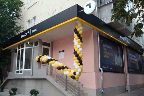 """НБУ вирішив ліквідувати банк """"Траст"""""""