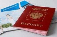 Почти 20 тысяч украинцев получили российский паспорт в первом квартале 2018