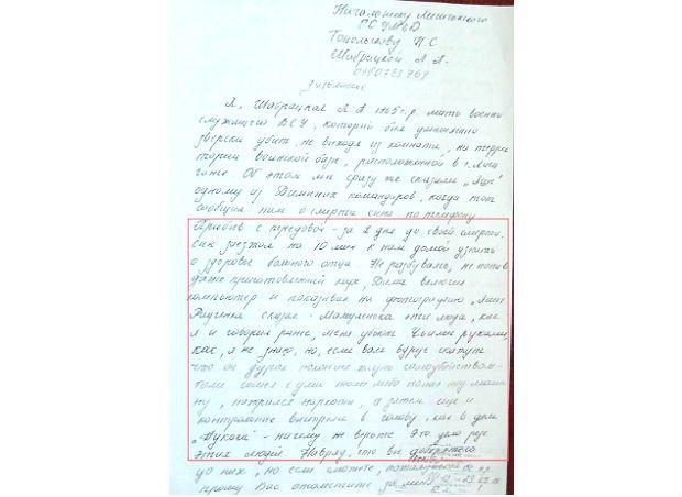 Фрагмент листа матері Дмитра Шабрацького до на той час начальника лисичанської міліції Топольскова. У цьому фрагменті йдеться про те, що «Поет» попереджав навіть своїх батьків про те, що його можуть убити та вказував на конкретних людей