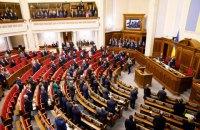 Верховна Рада відкрила десяту сесію