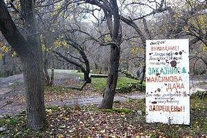 Власти Севастополя хотят отобрать у дачников земли ландшафтного парка