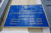 Активисты Евромайдана заняли Харьковскую ОГА