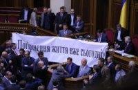 В Раде ликвидируют дни оппозиции