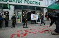 """Активисты в пятницу будут пикетировать киевский офис """"Сбербанка России"""""""