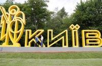 Кличко предупредил, что может закрыть въезд и выезд из Киева