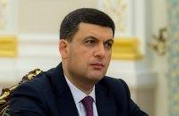 """Гройсман вирішив очолити партію """"Українська стратегія"""" для участі у виборах Ради"""