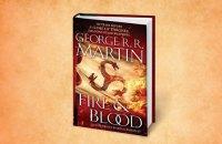 Джордж Мартин объявил о выходе новой книги