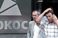Росія погодилася оплатити судові витрати у справі ЮКОСа