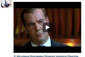 """Интервью Медведева удалили с его страницы на """"ВКонтакте"""""""