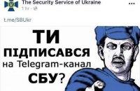 СБУ прорекламувала свій телеграм-канал червоноармійцем із радянської агітки