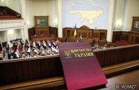Зміни до Конституції передбачають місцеві вибори у 2017 році