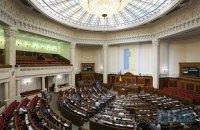 Парламент цього тижня розгляне питання про депутатську недоторканність і бюджет