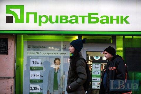 Приватбанк приостановил наличный обмен валют