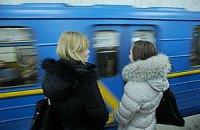 Киевское метро увеличит количество поездов на праздники