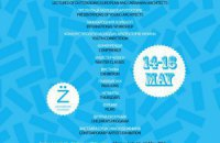 У Києві відбудеться міжнародний архітектурний фестиваль