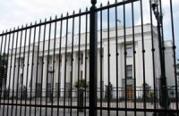 Лишь 80 нардепов проголосовали за снос забора у Рады