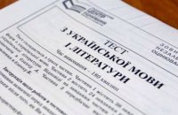 Государственная эпидемиологическая комиссия разрешила проведение ВНО с 25 июня