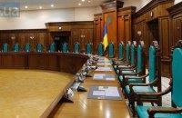 Конституційний Суд: криза загострюється