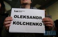 МИД Украины требует допустить к Кольченко украинского консула