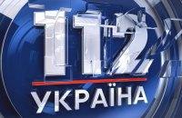 "Нацрада призначила позапланову перевірку ""112 Україна"""