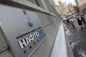 """""""Нафтогаз"""" пытается отсудить у собственной """"дочки"""" 2 млрд грн"""