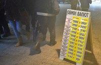 Курс евро впервые превысил 30 грн