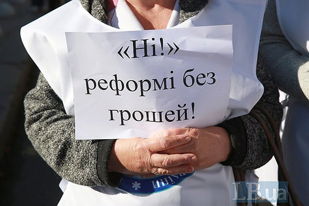 Мітинг профспілок медичних працівників в Києві, 18 вересня 2017