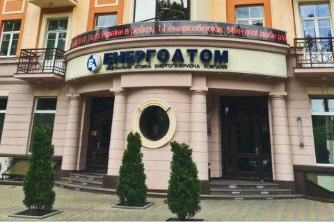 """Нардеп Нагорняк заявил, что Минэнергетики изменило постановление правительства по """"Энергоатому"""" в пользу конкурентов на рынке"""