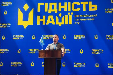 В Киеве состоялся всеукраинский съезд патриотического движения «Гідність нації»