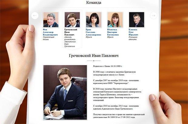 Скріншот зі сторінки адвокатського бюро www.abglaw.ua