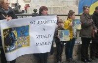 Украинцы пикетировали парламент Италии с требованием освободить нацгвардейца Маркива