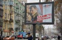 Більшість кандидатів у президенти оплачують агітацію незаконно, - МВС