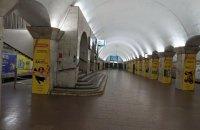 """У перший день """"транспортного локдауну"""" Києвом курсують порожні вагони метро. Фоторепортаж"""