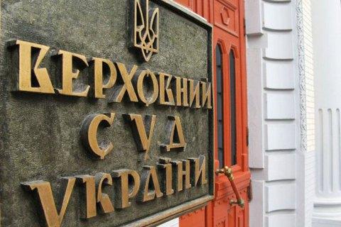 ВСП рекомендовал Порошенко назначить еще двух судей нового Верховного Суда