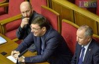 Депутаты не поддержали отставку Луценко на рейтинговом голосовании