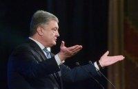 """Порошенко назвав розслідування Bihus.info спробою """"підірвати довіру"""""""