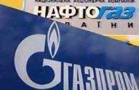 """""""Газпром"""" и """"Нафтогаз"""" выберут оценщика для создания СП"""