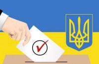 Конституційний склад парламенту і вибори на Донбасі