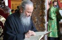Онуфрий отверг приглашение Варфоломея на собор
