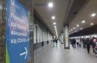 На залізничних вокзалах України вакцинували 500 осіб, 30 не допустили до поїздки та одного зняли з рейсу
