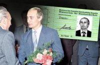 """В архивах """"Штази"""" нашли удостоверение Путина"""