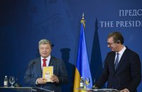 «Украинский сценарий» для Сербии