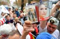 Соратники Тимошенко отметят под СИЗО 100 дней ее ареста