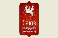 У Білорусі ліквідували Гельсінський комітет і Спілку письменників