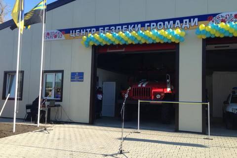 У Донецькій області відкрили перший Центр безпеки громадян