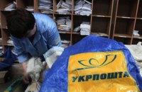 """""""Укрпошта"""" підвищила тарифи на пересилку листів на 40%"""
