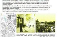 Конкурсная комиссия отобрала проекты по преобразованию Майдана