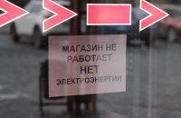 """""""Укренерго"""" відкидає відключення електроенергії до 15-20 березня"""