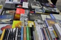 5-й Книжный Арсенал. Программа на 25 апреля